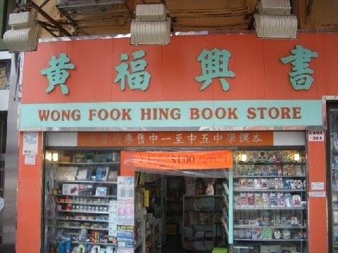wongfookhingbookstore